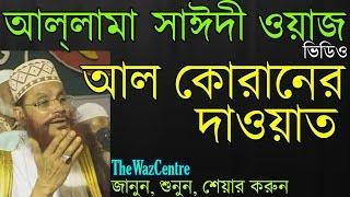 Mawlana Delwar Hossain Saidi. আল কোরানের দাওয়াত। Bangla Waz Video