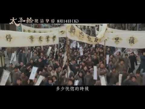 太平輪:驚濤摯愛 - 電影宣傳曲「假如愛有天意」