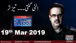 Live with Dr.Shahid Masood   19-March-2019   PM Imran Khan   CM Usman Buzdar   Asad Umar