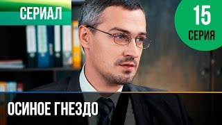 ▶️ Осиное гнездо 15 серия - Мелодрама | Русские мелодрамы