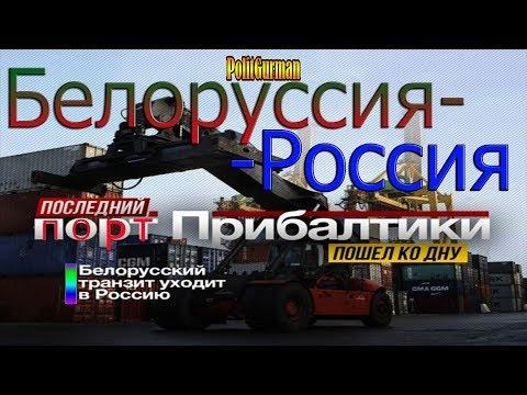 🔴 ПОРТ Прибалтики  пошел ко ДНУ ! Белорусский транзит уходит в Россию!!!