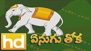 Enugu Thoka   Telugu Animation Stories   Moral Stories for Children   HD   Telugu Story