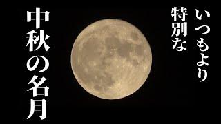 2021年の中秋の名月はいつもより特別