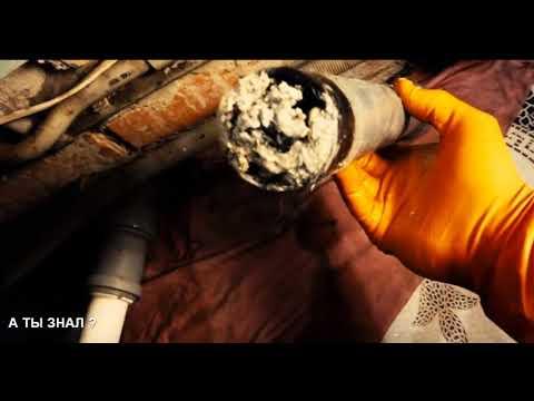 ВЫ ЛЕГКО ПРОЧИСТИТЕ ЗАСОР ТРУБ , зная этот трюк ! / Как прочистить засор труб