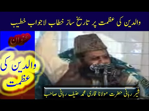 Molana Qari Haneef Rabbani (waldaien Ki Azmat) video
