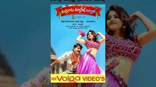 Julayi - Malligadu Marriage Bureau Full Length Telugu Movie || DVD Rip..