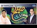 20th Sehri | Subah Sehri Samaa Kay Saath | SAMAA TV | 05 June 2018