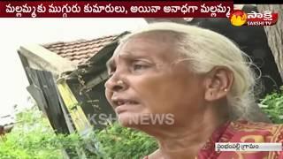 Shocking..! 3 Sons Throws Mother into Road || Warangal District || మల్లమ్మ గోస..