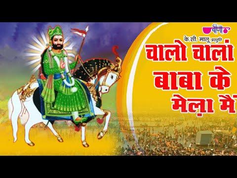 Chalo Chala Mela Mein (hd) | Baba Ramdev Ji Bhajans 2014 | Rajasthani Devotional Song video