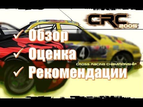 🚘Cross Racing Championship 2005 обзор и оценка игры | Старые гоночные игры