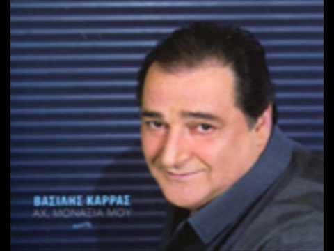 Vasilis Karras - Mia Mutia Apo Oksugono