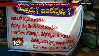 Solve Pancha Villages Problems | Northen Andhra Peoples Organization Hunger Strike | Vishaka