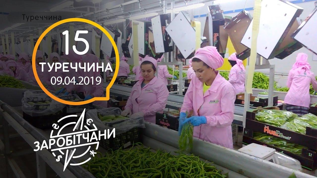 Заробітчани - Турция - Выпуск 15 - 09.04.2019