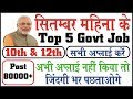Sarkari naukri in September   Top 05 govt job   sarkari naukri 2018   latest government jobs 2018