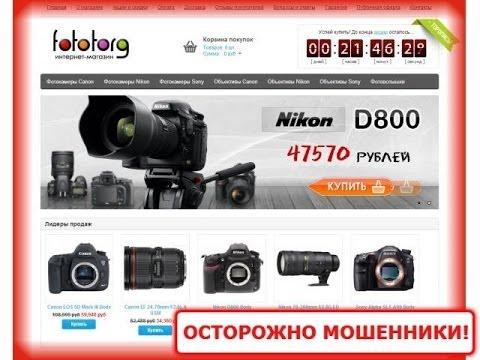 Отзывы: Интернет-магазин Fototorg.com (ФотоТорг)