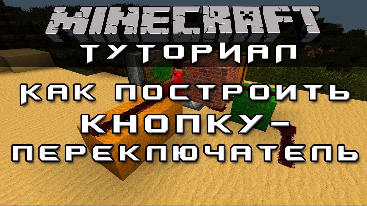 Механизмы Minecraft: Как построить кнопку-переключатель - YouTube
