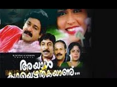 Ayal Kadhayezhuthukayanu 1998: Full Malayalam Movie Part  3 video