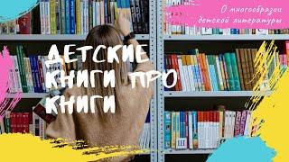 Детские книги о книгах / С Международным днём детской книги!