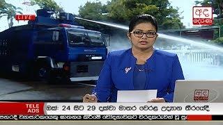 Ada Derana Prime Time News Bulletin 6.55 pm -  2018.10.19