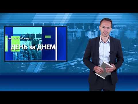 Десна-ТВ: День за днем от 10.10.2019