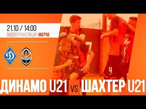 Динамо U21 – Шахтер U21. Полный матч (21.10.2017)