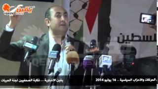 يقين| خالد علي : ستعود ثورة يناير وسنفتح معبر رفح بصفة دائمة قريبا
