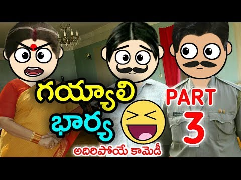 గయ్యాలి భార్య part 3 | Husband and Wife new telugu funny video | Comedy King Telugu