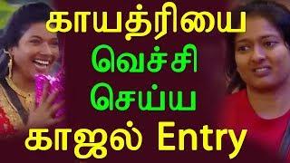 Shocking Reasons For Bigg Boss Kaajal Pasupathi Entry