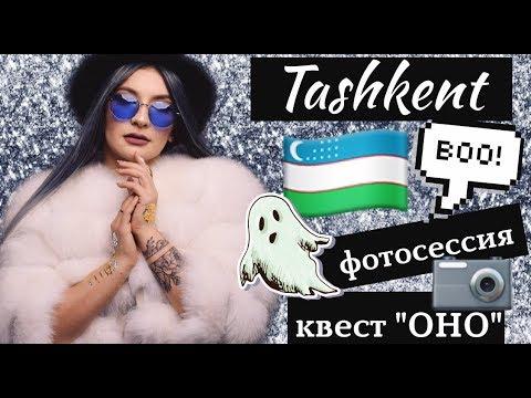 VLOG Tashkent | фотосессия | квест «оно» | наш выходной
