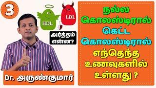 நல்ல & கெட்ட கொலஸ்டிரால் – அர்த்தம் என்ன? | Good & Bad Cholesterol - HDL & LDL | Dr. Arunkumar