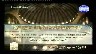 Surah Al Baqarah - Mahmoud Hasuri