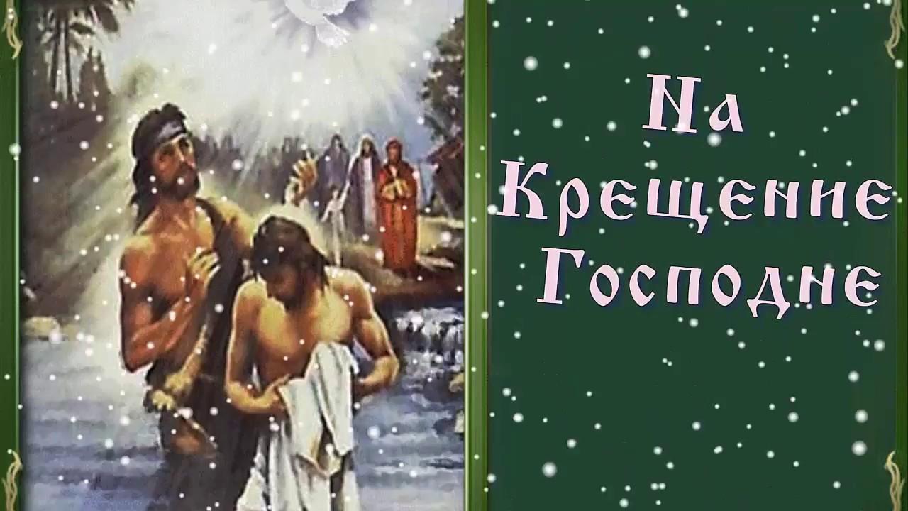 Христианские открытки с крещением господним 15