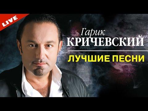 Гарик кричевский сборник песен cd