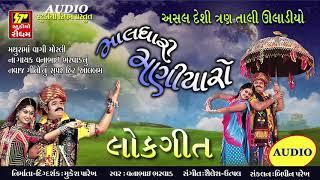 Maldhari Maniyaro Non Stop Gujarati Lok Geet 2018 | Vanabhai Bharvad | FULL AUDIO | RDC Gujarati