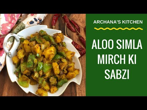 Aloo Simla Mirchi - Recipe For Beginners By Archana's Kitchen