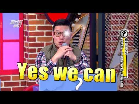 馬力歐分手後還會跟前女友一起「拍手」?大喊!Yes We Can!【國光幫幫忙精華】