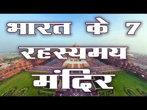Top 7  Mysterious Temples Of India | भारत के 7 रहस्यमय मंदिर | Indian Mysteries | Hindi