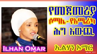 የመጀመሪያ ሶማሌ-የአሜሪካ ሕግ አውጪ Ilhan Omar - Nation