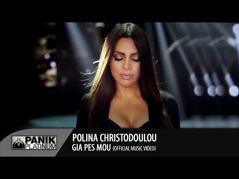 Polina Christodoulou Gia Pes Mou pop music videos 2016