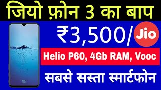 Jio Phone 3 का बाप - ₹3,500 में Helio P60, 4GB Ram, Vooc, Fingerprint, Full HD Display Full Review