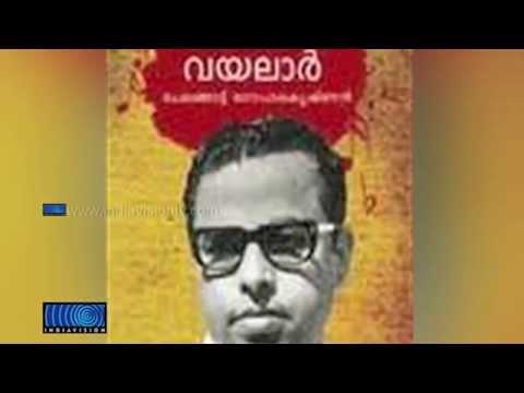 Remembering Vayalar Ramavarma's On His 37th Death Anniversary video