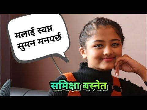 समिक्षा बस्नेतको यस्तो भिडियो सार्वजनिक हेर्नुहोस पुरा Samikshya Basnet Interview