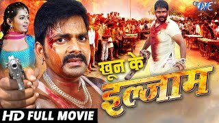 KHOON KE ILZAM || Pawan Singh || Kalpna Shah || Superhit Bhojpuri Full Movie 2017