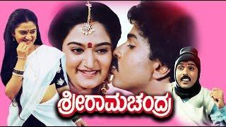 Sriramachandra – ಶ್ರೀರಾಮಚಂದ್ರ | Kannada Superhit Movies Full | Ravichandran Kannada Movies Full