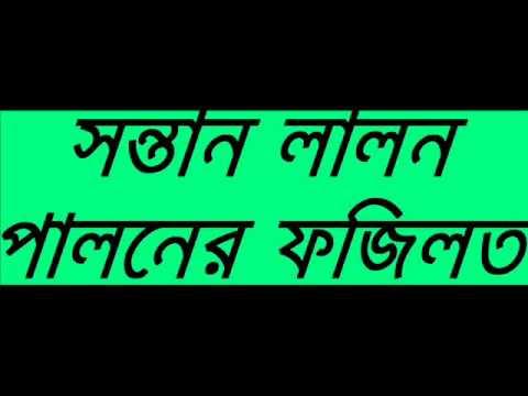 islamic BANGLA WAZ new Sontan Lalon Palon Korar Fojilot By Sheikh...
