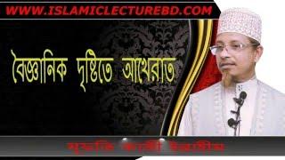 বৈজ্ঞানিক দৃষ্টিতে আখেরাত ! Mufti Kazi ibrahim