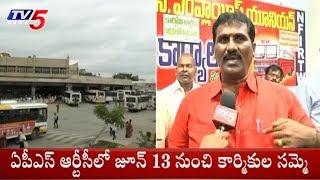 APSRTC Employees Strike In AndhraPradesh From June 13th | TV5News