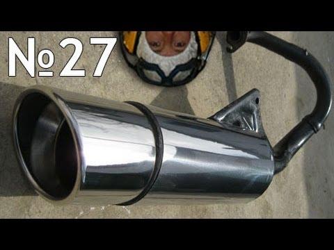 Насадка на глушитель скутера своими руками 35