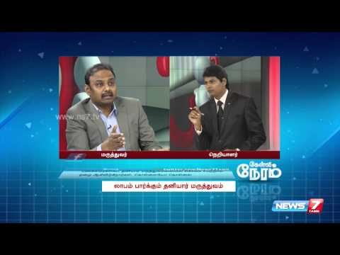 Are Hospitals doing commercial business in India? 1/4 | Kelvi Neram | 13.09.2015 | News7 Tamil