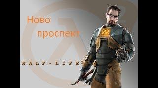 прохождение half life 2 : № 8 Нова Проспект